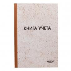 Книга учета 96 л., А4 200х290 мм ОФИСМАГ, клетка, твердая обложка из картона, нумерация страниц, типографский блок, 130176