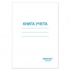 Книга учета 96 л., А4 200х290 мм ОФИСМАГ, клетка, обложка из мелованного картона, блок офсет, 130186