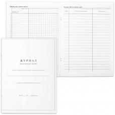 Книга 'Журнал факультативных занятий', 24 листа, А4, 205х282 мм, обложка мелованный картон, блок оф., 15855