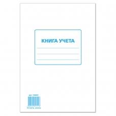 Книга учета 72 л., А4 200*290 мм STAFF, клетка, обложка из мелованного картона, блок офсет, 130057