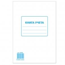 Книга учета 72 л., А4 200*290 мм STAFF, линия, обложка из мелованного картона, блок офсет, 130058